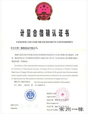 Measurement conformity confirmation certificate