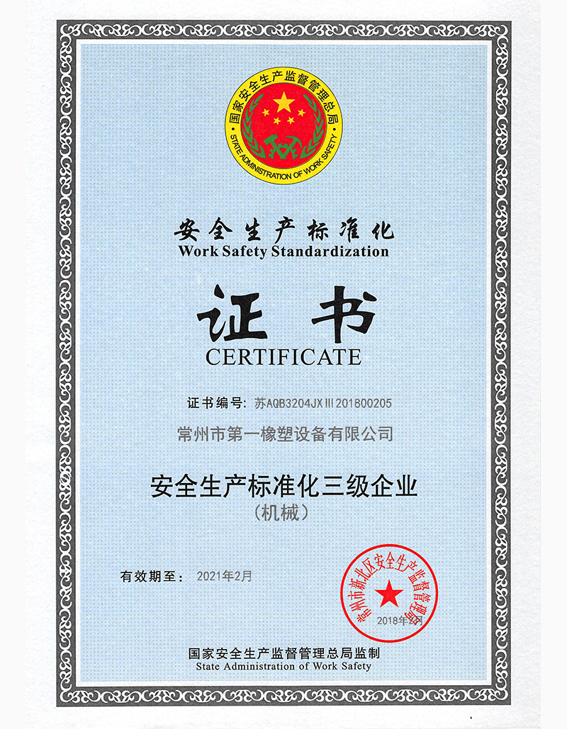 Certificate of Safety Standardization